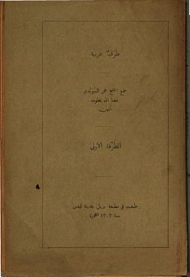Primeurs Arabes PDF