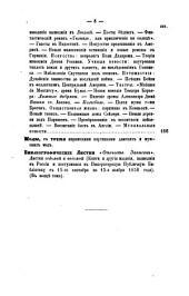 Отечественныя записки: журнал учено-литературный, Том 109