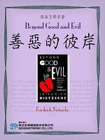 Beyond Good and Evil (善惡的彼岸)