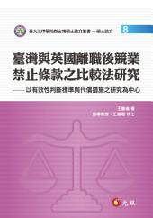 臺灣與英國離職後競業禁止條款之比較法研究: 以有效性判斷標準與代償措施之研究為中心