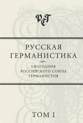Русская германистика: Ежегодник Российского союза германистов: Том 1