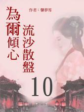 流沙散盤 為爾傾心(10)【原創小說】