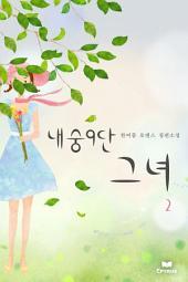 내숭9단 그녀 2/2