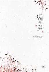 황제의 꽃 [18화]