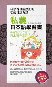 私藏日本語學習書: 雅典文化004
