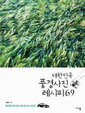 대한민국 풍경사진 레시피 69: : 봄여름가을겨울 여행 베스트 포토존