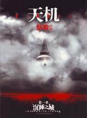 蔡骏悬疑小说:天机1:沉睡之城