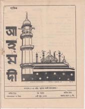 পাক্ষিক আহ্মদী - নব পর্যায় ২২ বর্ষ   ৩য় সংখ্যা   ১৫ই জুন, ১৯৬৮ইং   The Fortnightly Ahmadi - New Vol: 22 Issue: 03 - Date: 15th June 1968