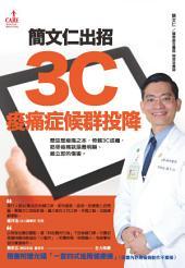 簡文仁出招‧3C痠痛症候群投降: 懸空是痠痛之本,倚賴3C成癮,筋骨酸痛就是最明顯、最立即的傷害。