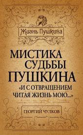 Мистика судьбы Пушкина. «И с отвращением читая жизнь мою...»