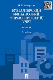 Бухгалтерский (финансовый, управленческий) учет. 4-е издание. Учебник