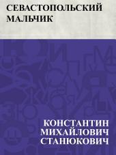 Севастопольский мальчик: Повесть из времени Крымской войны