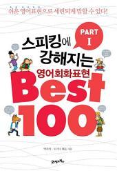 스피킹에강해지는 영어회화 표현 BEST 100 파트 1