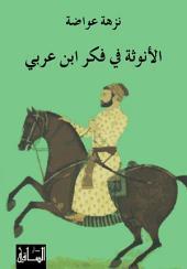 الأنوثة في فكر ابن عربي