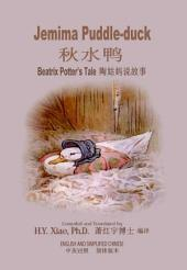 06 - Jemima Puddle-duck (Simplified Chinese): 秋水鸭(简体)