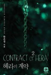 헤라의 계약 2(완결)