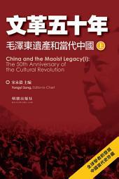 《文革五十年》(上): 毛澤東遺產和當代中國