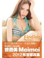 《Finding Meimei》布吉寫真集