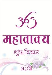 365 Mahavakya (Hindi)