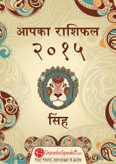 सिंह - आपका राशिफल २०१५: Your Zodiac Horoscope by GaneshaSpeaks.com - 2015