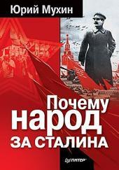 Почему народ за Сталина