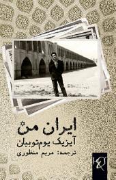 ایران من: خاطرات آیزیک یومتوبیان