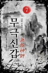 [무협베스트]무극신갑 7/7(완결)