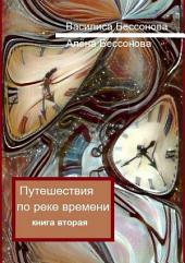 Путешествия по реке времени. Книга вторая