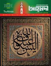 পাক্ষিক আহ্মদী - নব পর্যায় ৭৪বর্ষ | ১৬তম সংখ্যা | ২৯ই ফেব্রুয়ারী, ২০১২ইং | The Fortnightly Ahmadi - New Vol: 74 - Issue: 16 - Date: 29th February 2012