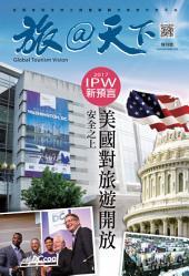旅@天下 Global Tourism Vision 2017美國旅展特刊: 2017 IPW新預言:安全之上 美國對旅遊開放