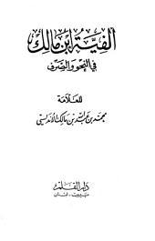 ألفية ابن مالك في النحو و الصرف