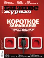 Бизнес-журнал, 2011/06: Саратовская область