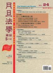月旦法學雜誌第24期