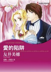愛的陷阱: Harlequin Comics