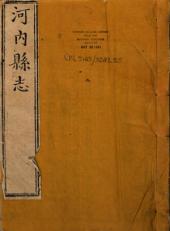 河内縣志: Volumes 6-10