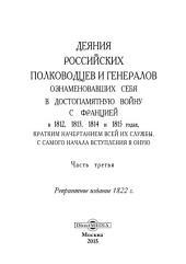 Деяния российских полководцев и генералов, ознаменовавших себя в достопамятную войну с Францией, в 1812, 1813, 1814 и 1815 годах, с кратким начертанием всей их службы, с самого начала вступления в оную