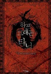 [세트] 하프 드래곤 타닉 (전6권/완결)