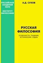 Русская философия: особенности, традиции, исторические судьбы