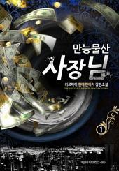 [무료] 만능물산 사장님 1