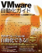 VMware自動化ガイド スクリプティングとワークフローによる管理テクニック