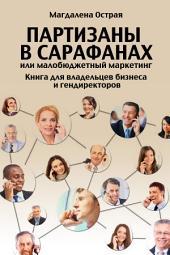 Партизаны в сарафанах или малобюджетный маркетинг: Книга для владельцев бизнеса и гендиректоров