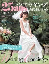 25ans Wedding 結婚準備 2017年春季號 【日文版】