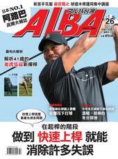 ALBA阿路巴高爾夫國際中文版 26期: 在起桿階段做到快速上桿就能消除許多失誤