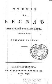 Чтеніе в Бесѣдѣ любителей рускаго слова: Том 2
