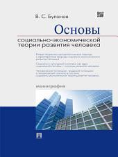 Основы социально-экономической теории развития человека. Монография