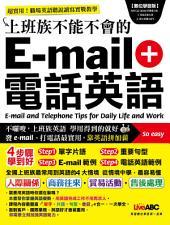 上班族不能不會的E-mail + 電話英語 [有聲版]: 循序漸進6步驟,商務電話、Email迅速上手 E-mail and Telephone Tips for Daily Life and Work