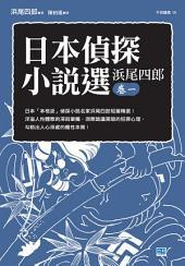 日本偵探小說選 浜尾四郎 卷一: 日本「本格派」偵探小說名家浜尾四郎短篇精選!