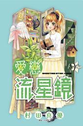愛戀流星鏡(09)