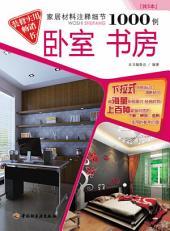 家居材料注释细节1000例:卧室 书房