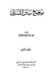 صحيح سنن النسائي - ج2 - الجنائز - العمرى - 1817 - 3769